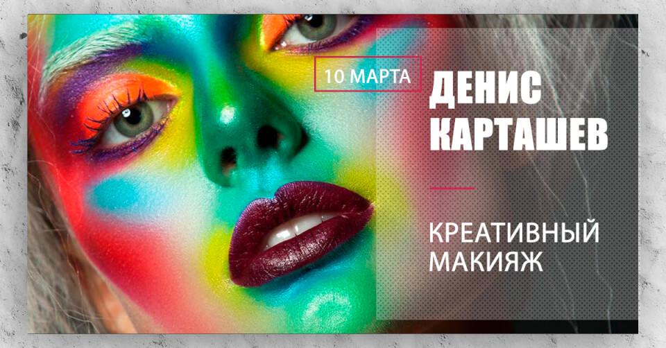 Денис Карташев Креативный макияж