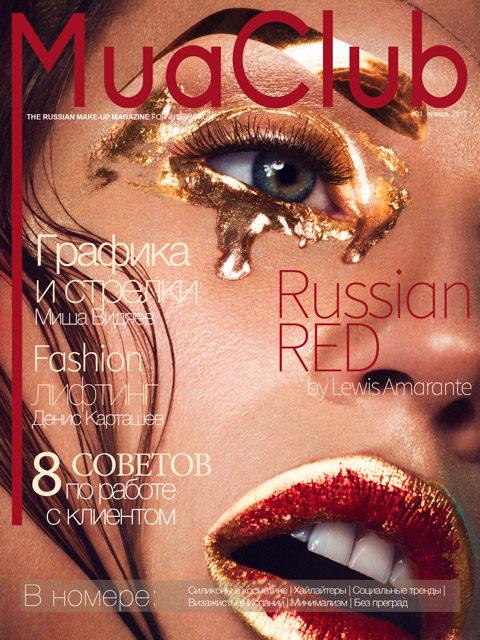 MuaClub magazine 1 номер