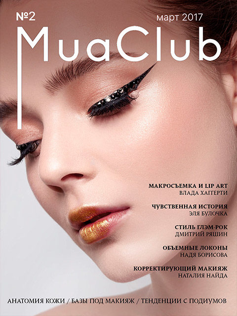 MuaClub magazine 2 номер