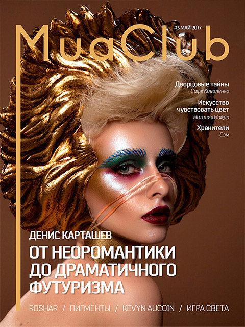 MuaClub magazine 3 номер
