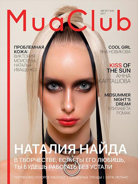 Magazine #4