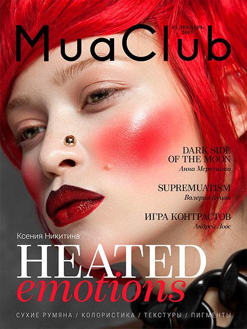 MuaClub magazine 5 номер