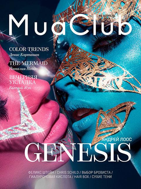 MuaClub magazine 6 номер