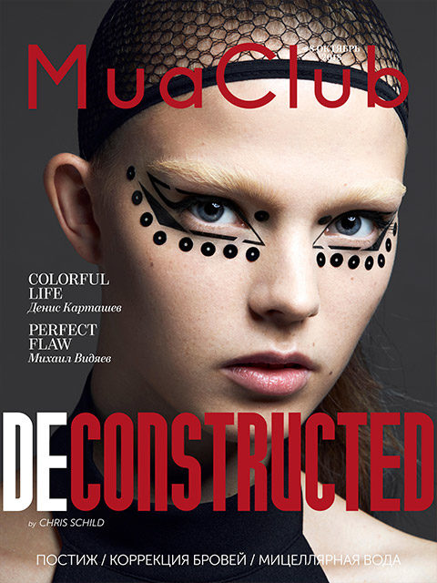 MuaClub magazine 8 номер