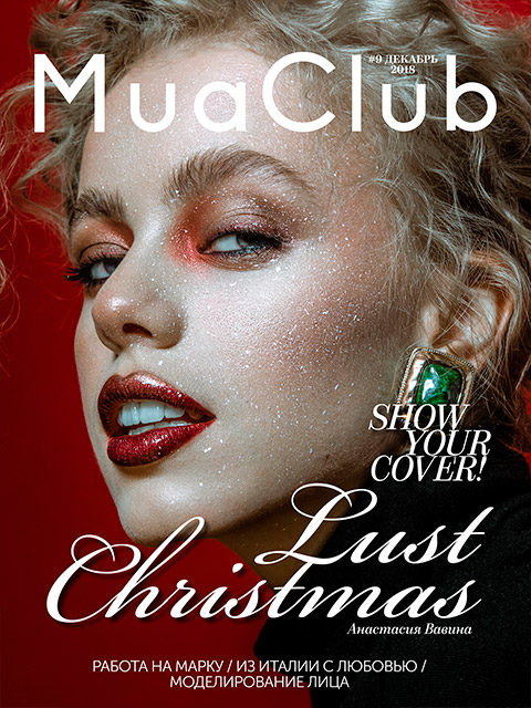 MuaClub magazine 9 номер