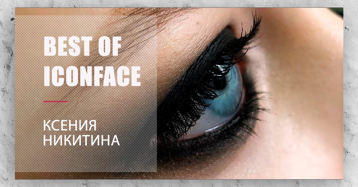 3 самых известных образа от основателя школы ICONFACE Ксении Никитиной