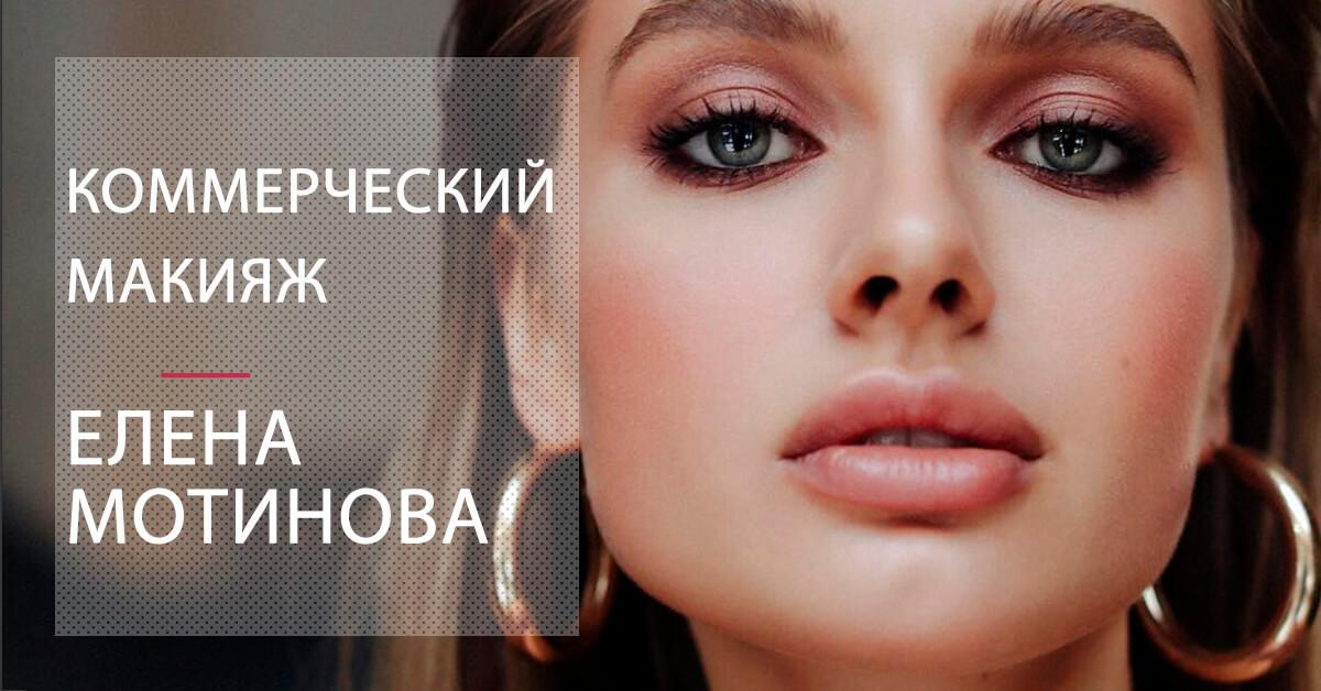 Коммерческий макияж от Елены Мотиновой
