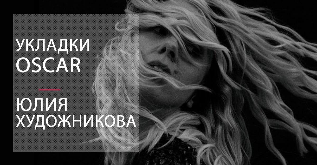 Укладки OSCAR 2018! Мастер-класс Юлии Художниковой