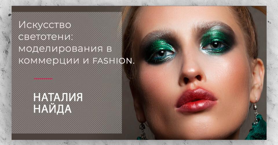 Искусство светотени: от моделирования в коммерции до fashion трендов.