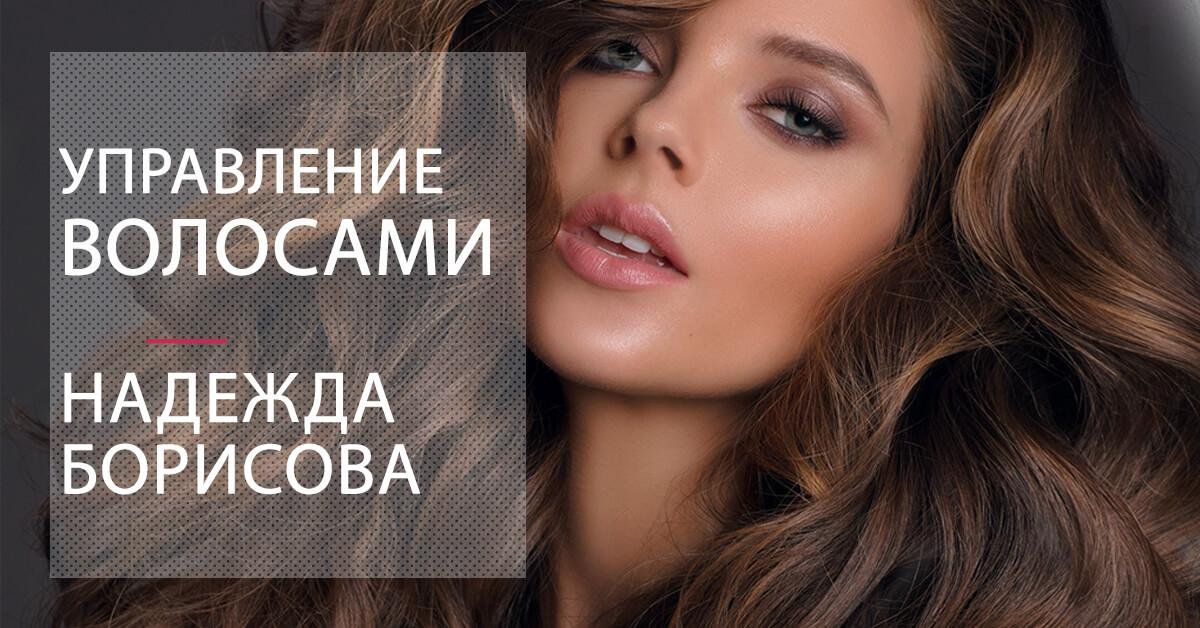 Воздушные причёски и текстуры от Надежды Борисовой