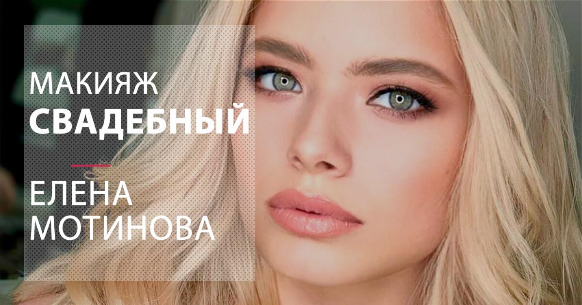 Лифтинг макияж от Наталии Найда