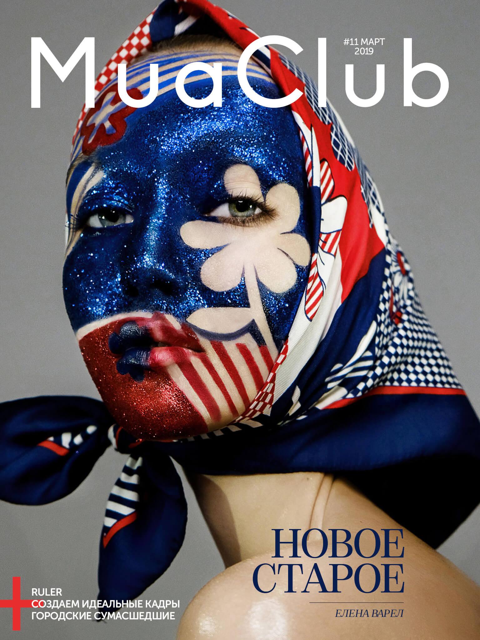 Magazine #11