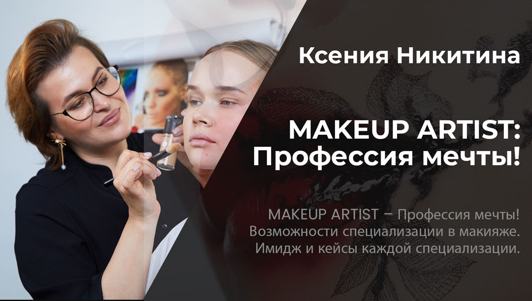 Make-up artist: профессия мечты