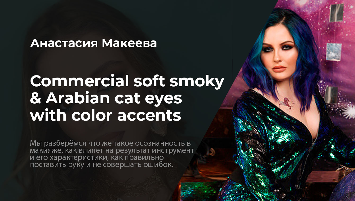"""Commercial soft smoky & Arabian cat eyes with color accents"""