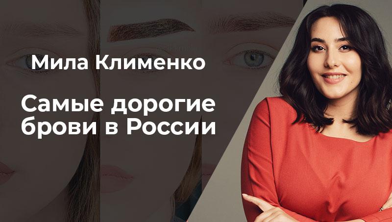"""Мила Клименко ``Самые дорогие брови в России"""""""