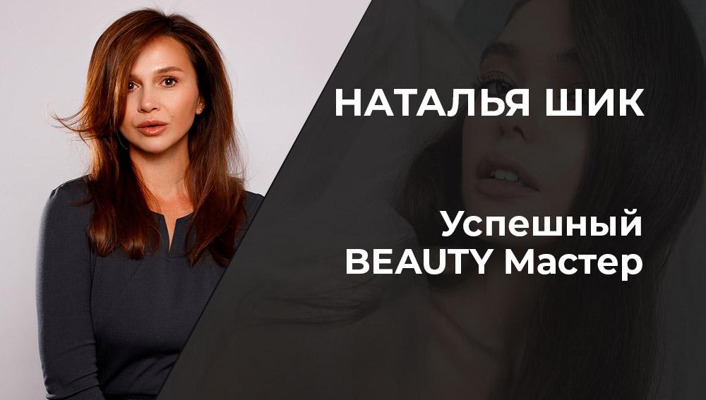 Успешный Beauty мастер