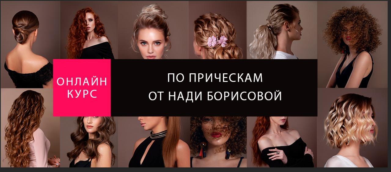 Надя Борисова FOUNDATION COURCE