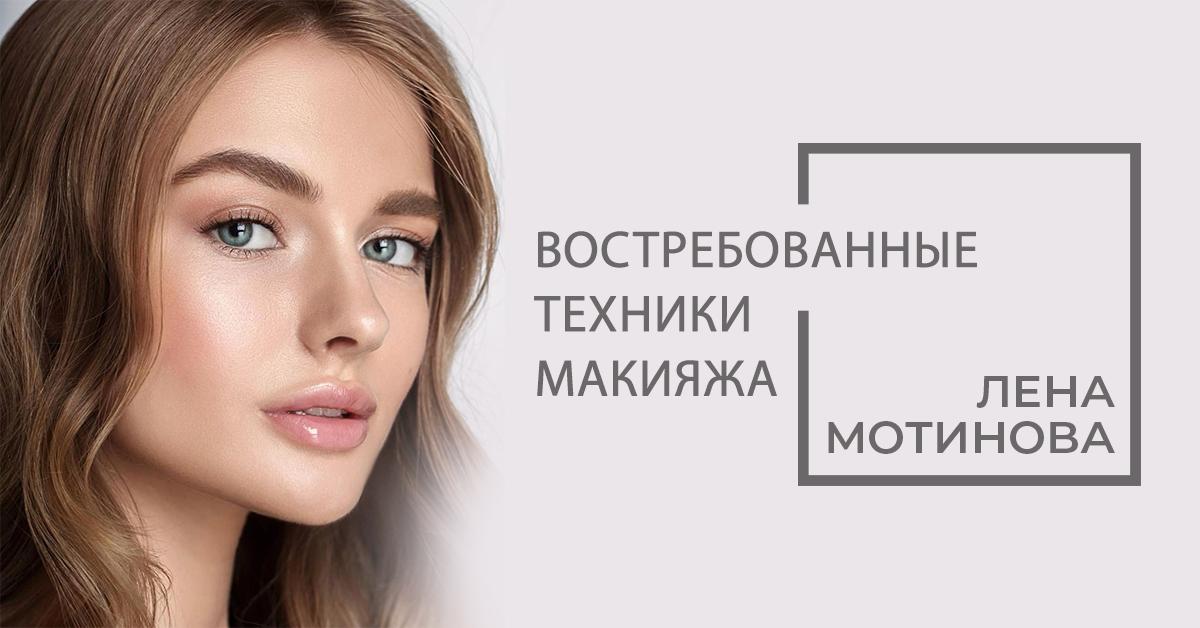 Самые востребованные техники макияжа в работе с клиентами